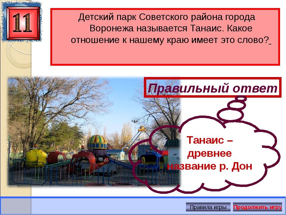 Детский парк Советского района города Воронежа называется Танаис. Какое отнош...