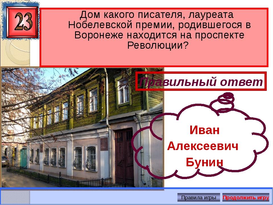 Дом какого писателя,лауреата Нобелевской премии, родившегося в Воронеже нах...