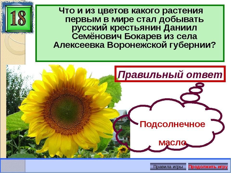 Что и из цветов какого растения первым в мире стал добывать русский крестьяни...