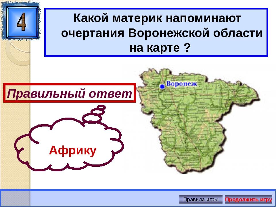 Какой материк напоминают очертания Воронежской области на карте ? Правильный...