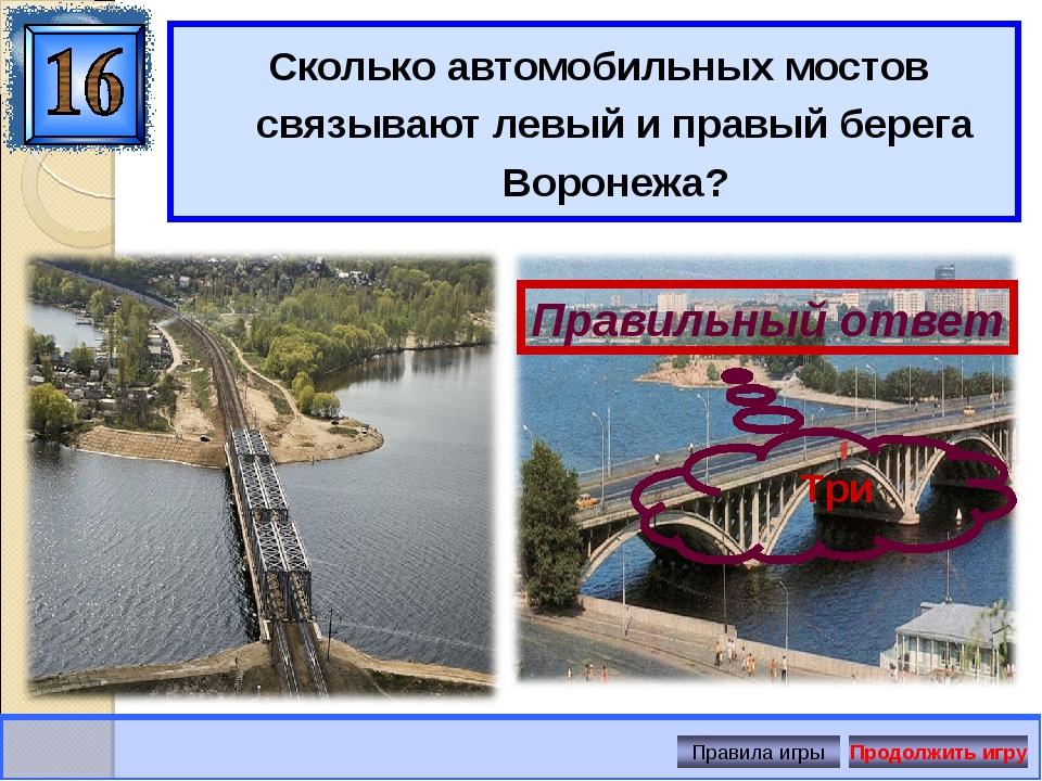 Сколько автомобильных мостов связывают левый и правый берега Воронежа? Правил...
