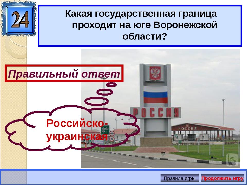 Какая государственная граница проходит на юге Воронежской области? Правильный...