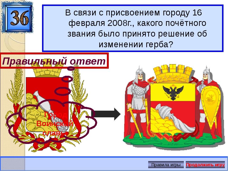 В связи с присвоением городу 16 февраля 2008г., какого почётного звания было...