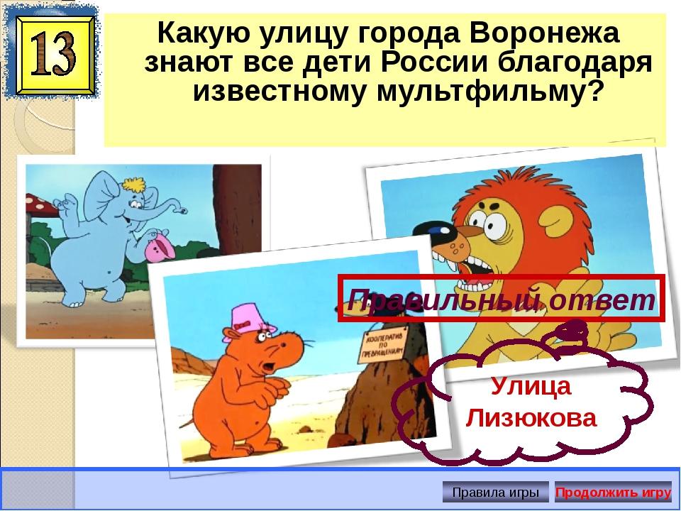 Какую улицу города Воронежа знают все дети России благодаря известному мультф...
