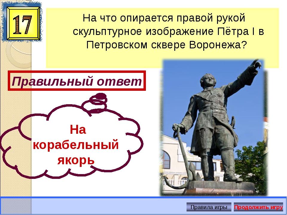 На что опирается правой рукой скульптурное изображение Пётра I в Петровском с...