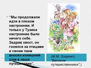 """(М.М. Зощенко. """"Великие путешественники"""".) """"Мы продолжали идти в плохом наст"""