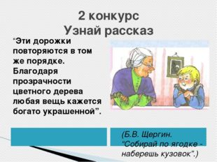 """2 конкурс Узнай рассказ (Б.В. Щергин. """"Собирай по ягодке - наберешь кузовок""""."""
