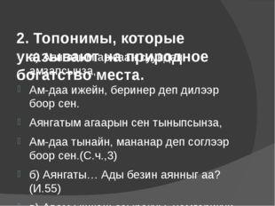 2. Топонимы, которые указывают на природное богатство места. а) Аянгатым арж