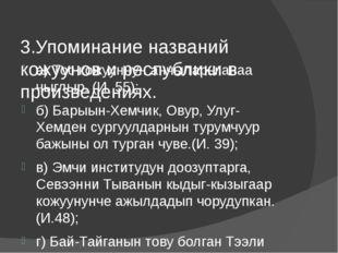 3.Упоминание названий кожуунов и республики в произведениях. а) Тос кожуунну