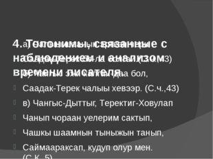 4. Топонимы, связанные с наблюдением и анализом времени писателя. а) Чалыы ш