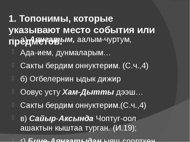 1. Топонимы, которые указывают место события или предметов. а) Аянгатым, аал...