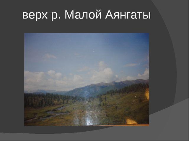 верх р. Малой Аянгаты