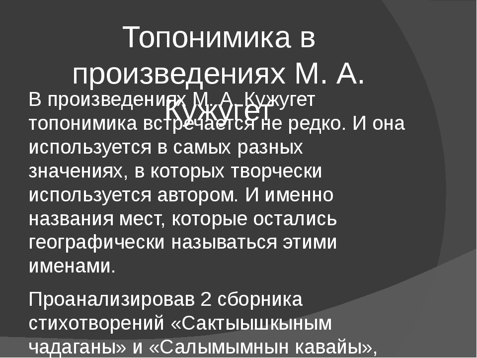 Топонимика в произведениях М. А. Кужугет В произведениях М. А. Кужугет топони...