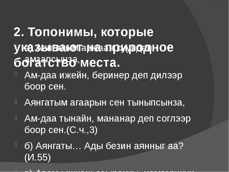 2. Топонимы, которые указывают на природное богатство места. а) Аянгатым арж...