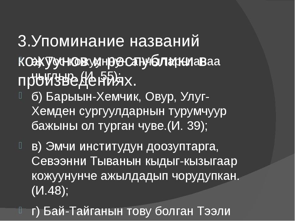 3.Упоминание названий кожуунов и республики в произведениях. а) Тос кожуунну...