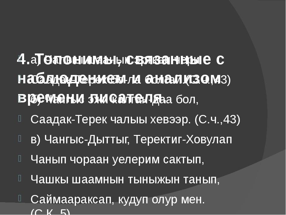 4. Топонимы, связанные с наблюдением и анализом времени писателя. а) Чалыы ш...