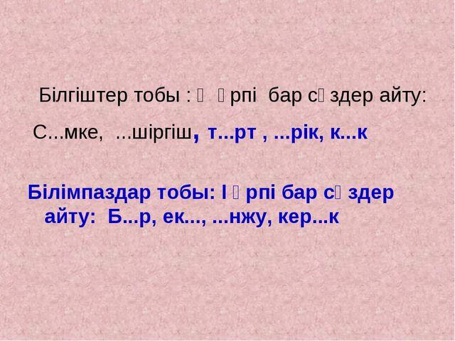 Білгіштер тобы : Ө әрпі бар сөздер айту: С...мке, ...шіргіш, т...рт , ...рік...