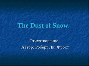 The Dust of Snow. Стихотворение. Автор: Роберт Ли Фрост