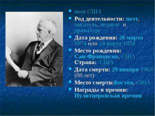 поэтСША Роддеятельности: поэт,писатель,педагогидраматург Дата рождения