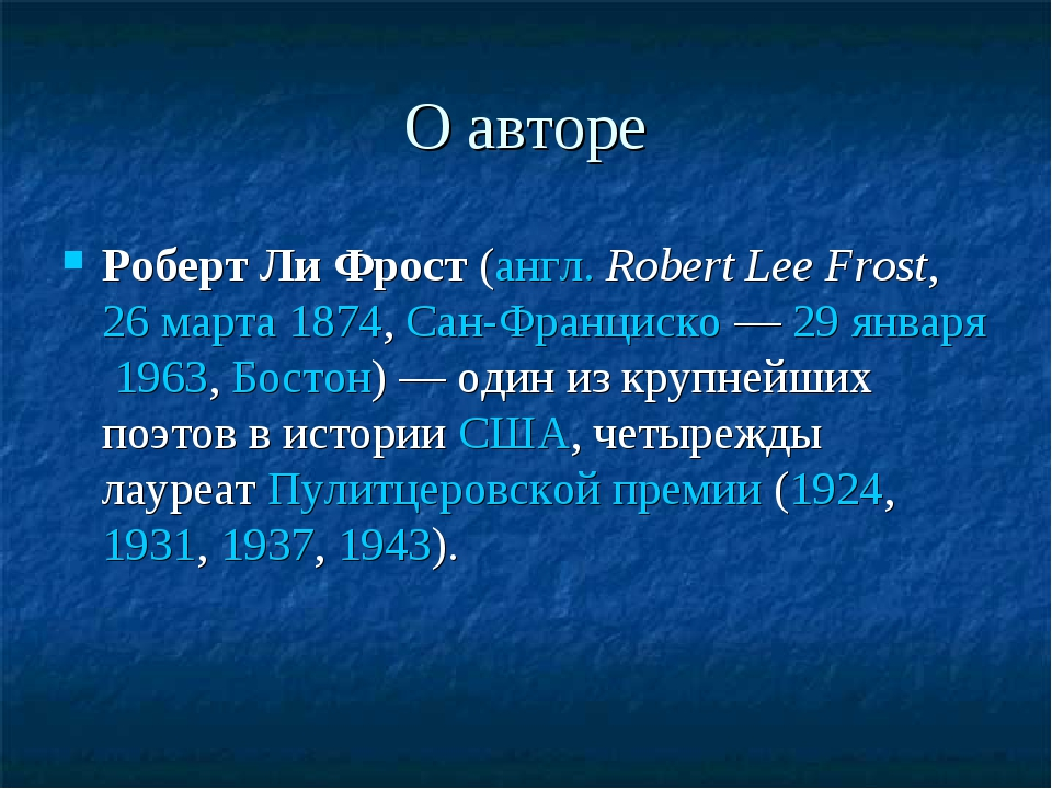 О авторе Роберт Ли Фрост(англ.Robert Lee Frost,26 марта1874,Сан-Франциск...
