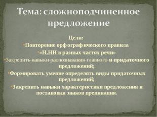 Цели: Повторение орфографического правила «Н,НН в разных частях речи» Закреп