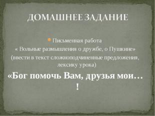 Письменная работа « Вольные размышления о дружбе, о Пушкине» (ввести в текст
