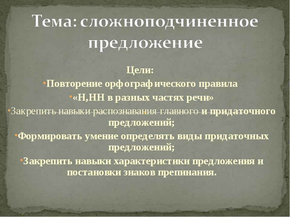 Цели: Повторение орфографического правила «Н,НН в разных частях речи» Закреп...