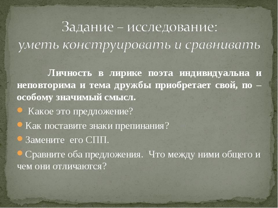 Личность в лирике поэта индивидуальна и неповторима и тема дружбы приобретае...