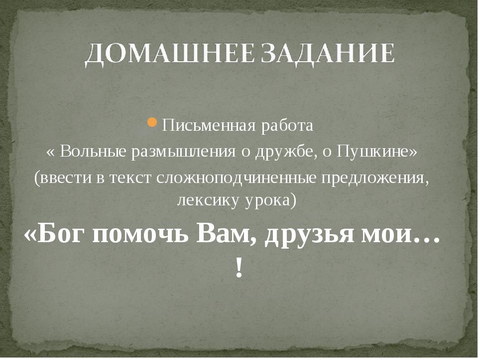 Письменная работа « Вольные размышления о дружбе, о Пушкине» (ввести в текст...