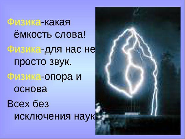 Физика-какая ёмкость слова! Физика-для нас не просто звук. Физика-опора и осн...