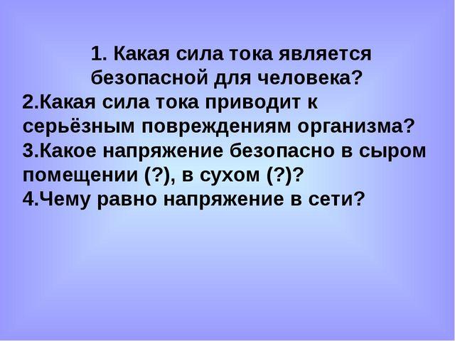 1. Какая сила тока является безопасной для человека? 2.Какая сила тока привод...