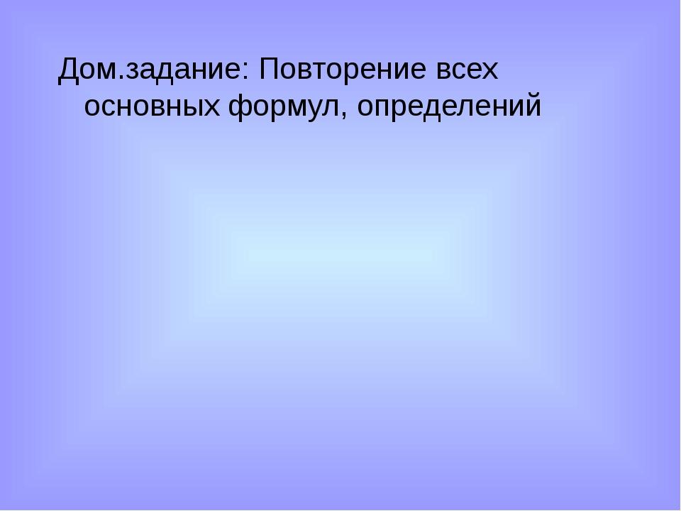 Дом.задание: Повторение всех основных формул, определений