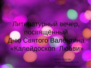 Литературный вечер, посвящённый Дню Святого Валентина «Калейдоскоп Любви» МБ