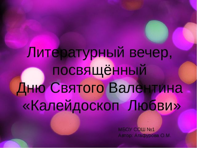 Литературный вечер, посвящённый Дню Святого Валентина «Калейдоскоп Любви» МБ...