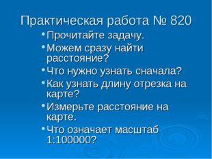Практическая работа № 820 Прочитайте задачу. Можем сразу найти расстояние? Чт