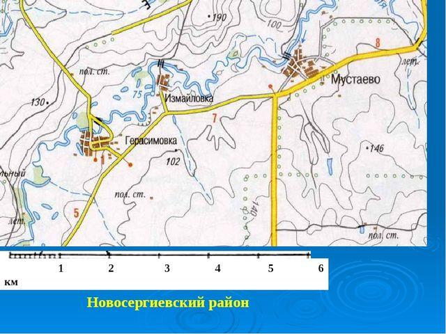 1 2 3 4 5 6 км Новосергиевский район