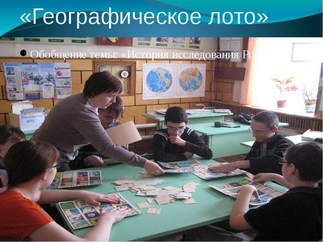 «Географическое лото» Обобщение темы: «История исследования России»