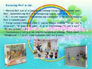 Балалар белән эш: Милли бизәкле көн (дидактик уеннар татар халык киемнәрен б
