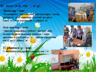 Көтелгән нәтиҗәләр: Балалар өчен: балаларның кызыксынучанлыклары , татар халы