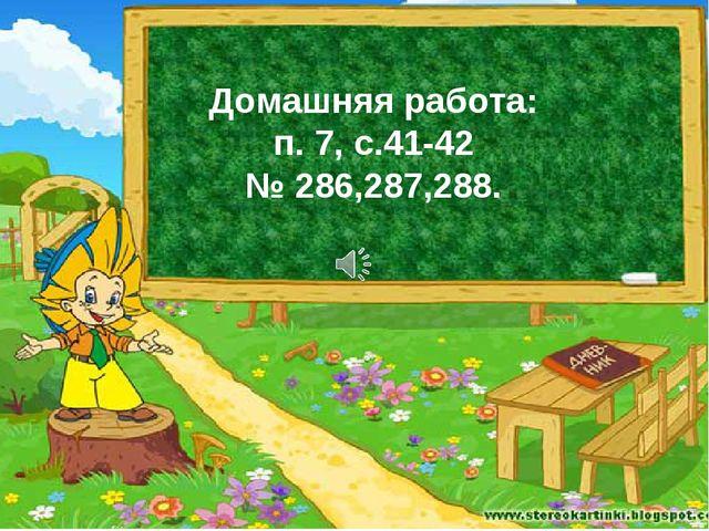 Домашняя работа: п. 7, с.41-42 № 286,287,288.