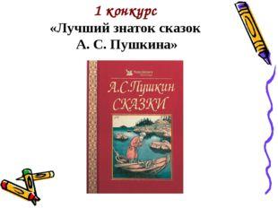 1 конкурс «Лучший знаток сказок А. С. Пушкина»
