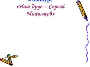 4 конкурс «Наш друг – Сергей Михалков»