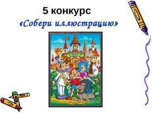 5 конкурс «Собери иллюстрацию»