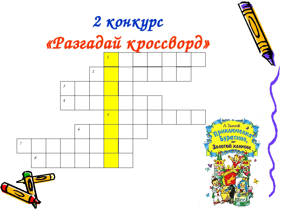 2 конкурс «Разгадай кроссворд»