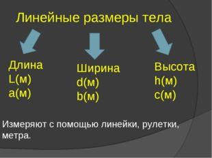 Линейные размеры тела Длина L(м) а(м) Ширина d(м) b(м) Высота h(м) с(м) Измер