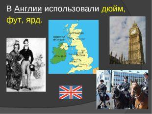 В Англии использовали дюйм, фут, ярд.