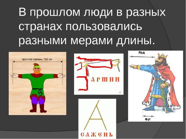 В прошлом люди в разных странах пользовались разными мерами длины.