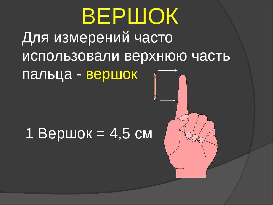 Для измерений часто использовали верхнюю часть пальца - вершок ВЕРШОК 1 Вершо...