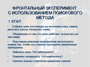 ФРОНТАЛЬНЫЙ ЭКСПЕРИМЕНТ С ИСПОЛЬЗОВАНИЕМ ПОИСКОВОГО МЕТОДА 1 ЭТАП Собрать цеп