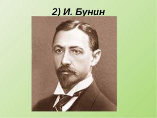 2) И. Бунин